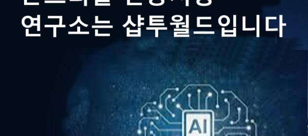 샵투월드 AI 연구소