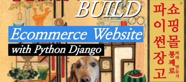 파이썬(Python) 장고(Django) 🛒쇼핑몰 통째로 따라 만들기