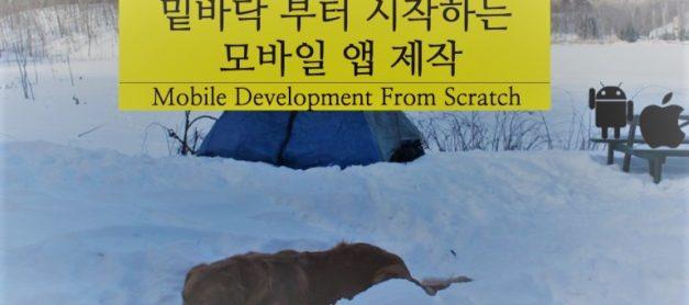 15편의 무료 강의! 모바일 앱 제작의 혁명 – 플러터 -🐺밑바닥 부터 시작하는 모바일 앱 제작
