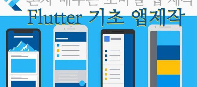 모바일 앱 개발을 손쉽게!  혼자 배우는 모바일 앱 제작