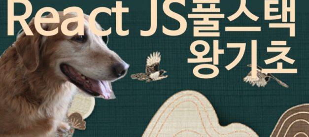 2021 새해 소망 – 배달의 민족에서 코딩민족으로 ⚛️리액트(React JS) 풀스택 왕기초 강좌