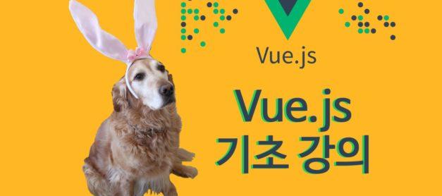 [샵투스쿨] Vue.js 기초 강의