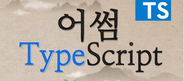 어썸! 타입스크립트(TypeScript) 강의