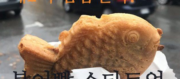 이민 창업 아이템 – 미국, 캐나다에서 붕어빵 스타트업 창업하기🐟