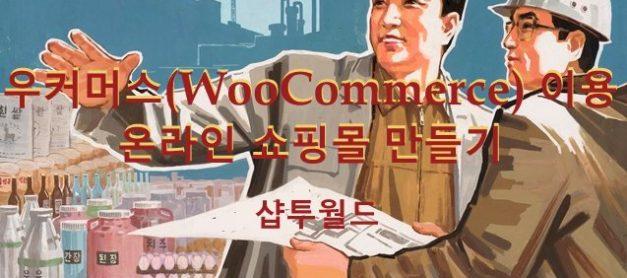 요즘 남한 운동권에서 숨어서 본다는 무료 온라인 쇼핑몰 강좌